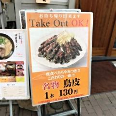 うま馬 祇園店 (4)