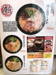 うま馬 祇園店 (8)