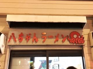 八ちゃんラーメン 薬院店 (3)