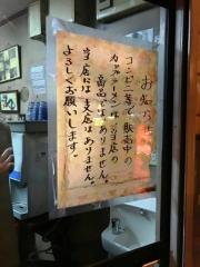 八ちゃんラーメン 薬院店 (5)
