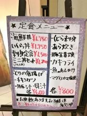 おきよ食堂 (7)