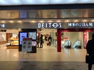博多一幸舎 博多デイトス店 (1)