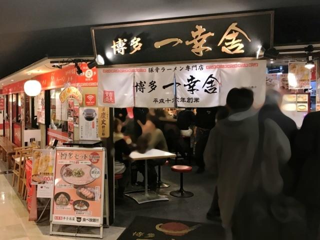 博多一幸舎 博多デイトス店 (2)