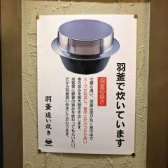 博多一幸舎 博多デイトス店 (4)