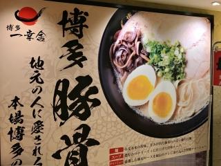 博多一幸舎 博多デイトス店 (3)