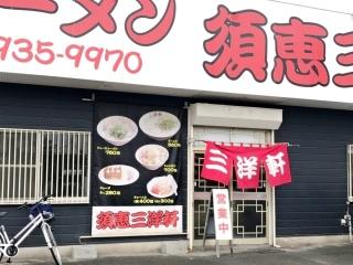 60 須惠三洋軒 (1)