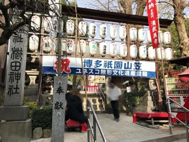 110 櫛田神社 (2)