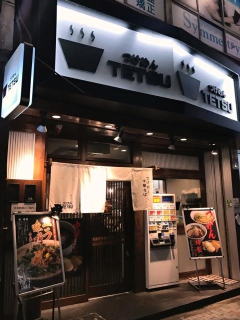 つけめんTETSU 赤羽店 (1)