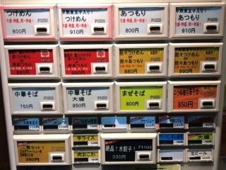 つけめんTETSU 赤羽店 (2)