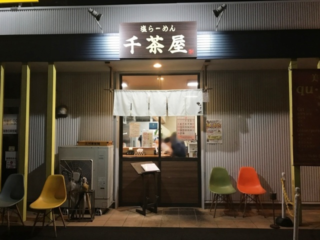 塩らーめん 千茶屋 (1)