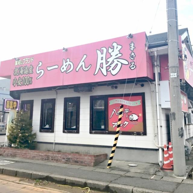 らーめん 勝 燕三条店 (3)