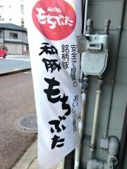 ラーメン二郎 新潟店 (6)