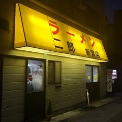 ラーメン二郎 新潟店 (20)