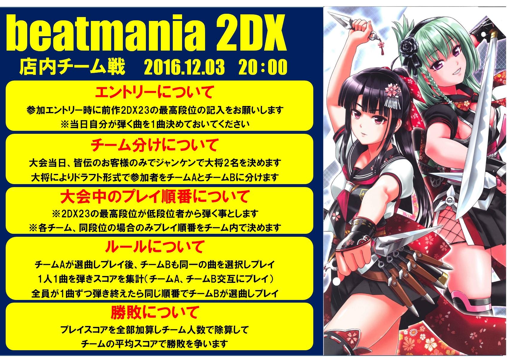 20161203ⅡDX大会