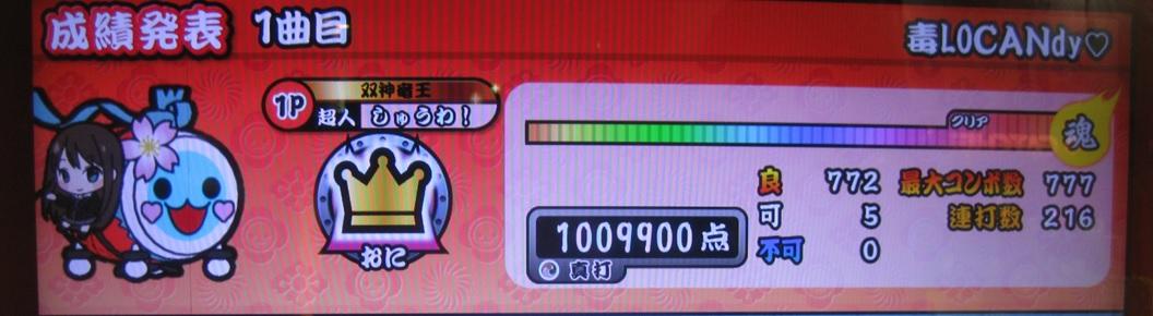 161120太鼓スコア