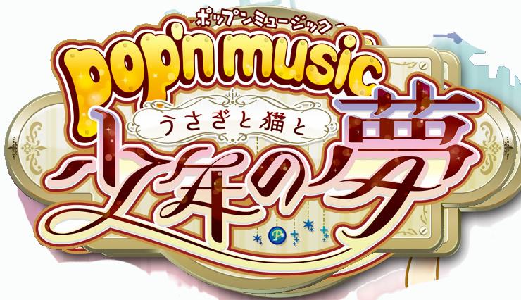 Popn_Music_Usagi_to_Neko_Logo.png