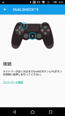 xperia_a4_gamecontroller_02.png