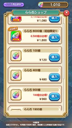 ららまじ6