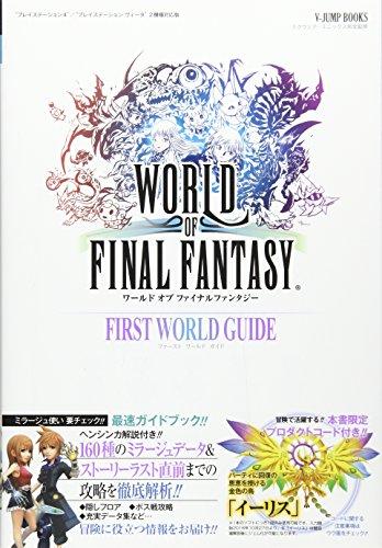 ワールド オブ ファイナルファンタジー ファーストワールドガイド