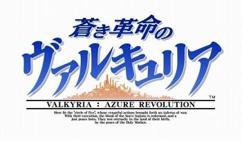 蒼き革命のヴァルキュリア