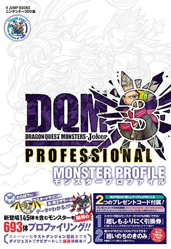 ドラゴンクエストモンスターズ ジョーカー3 プロフェッショナル モンスタープロファイル