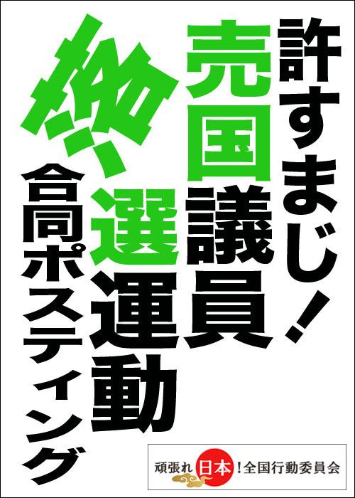 落選運動 003 緑