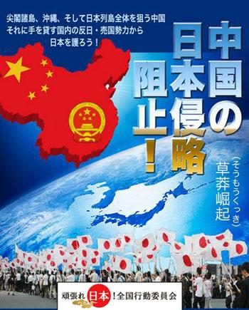 中国の日本侵略阻止!