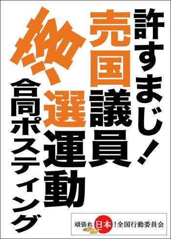 落選運動 003 柿色 350