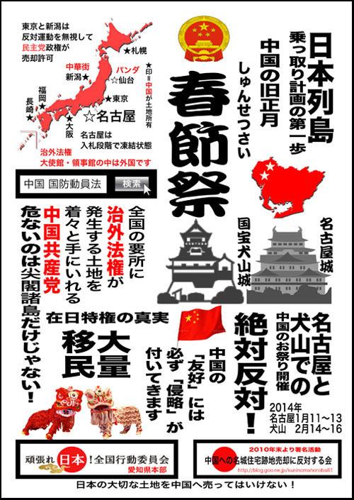 500 blog_春節祭_反対