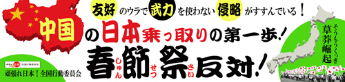 s_横断幕_a_02015_春節祭反対