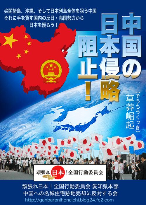 中国の日本侵略阻止 001_500