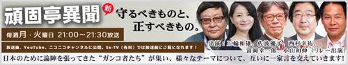 がんこ亭 チャンネル桜