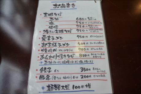 愛幸 (6)