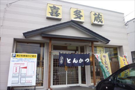 喜多蔵 (12)_R