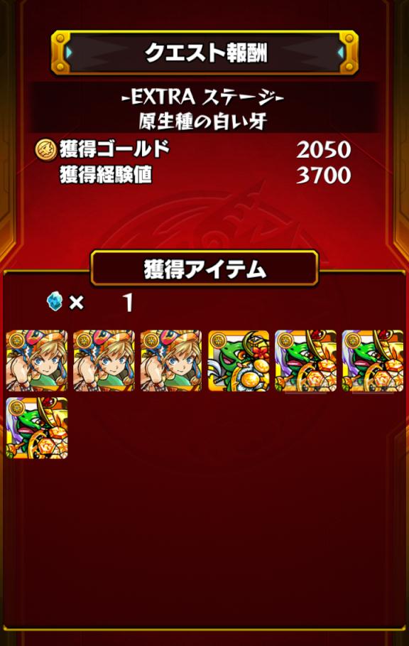 monster-strike(1034).png