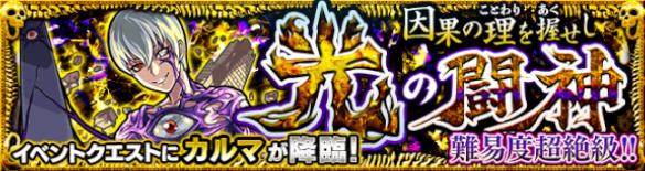 monster-strike(1035).png