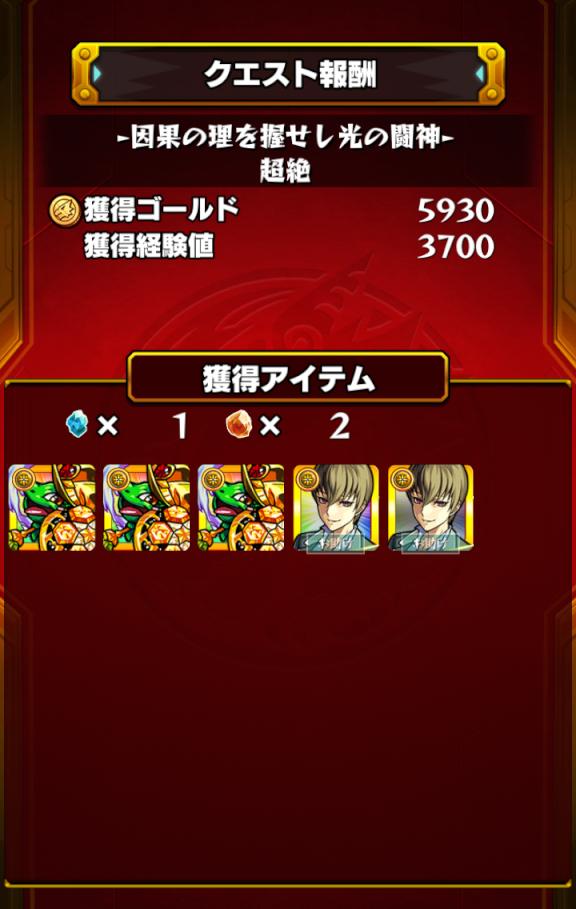 monster-strike(1037).png