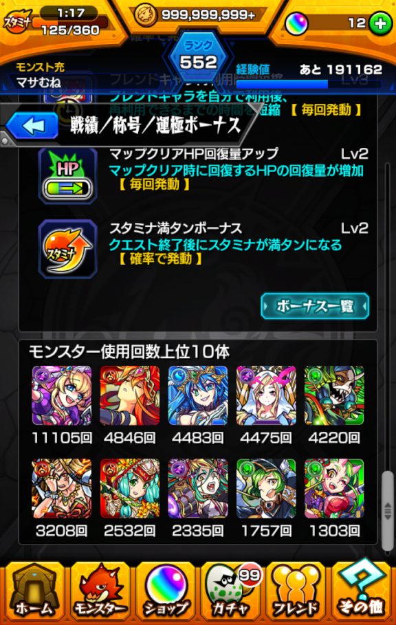 monster-strike(1055).png