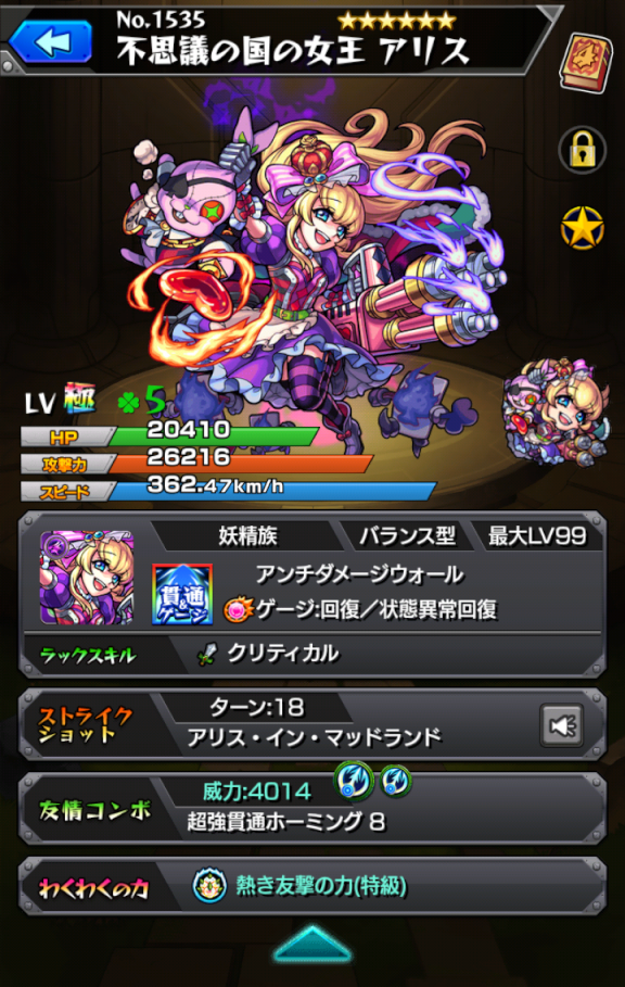 monster-strike(1056).png