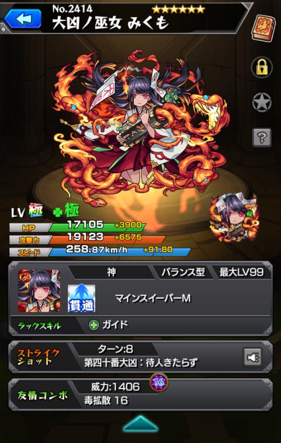 monster-strike(1058).png