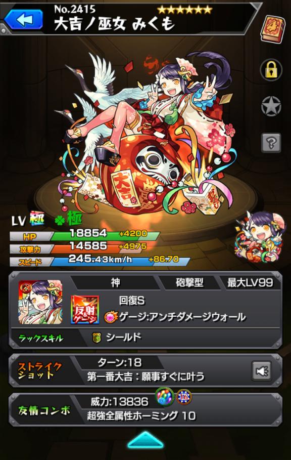 monster-strike(1059).png
