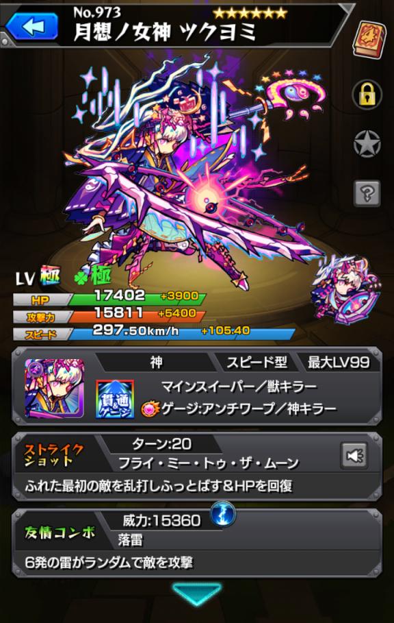 monster-strike(1060).png