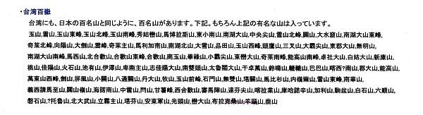 tucccfa01IMG台湾の山00
