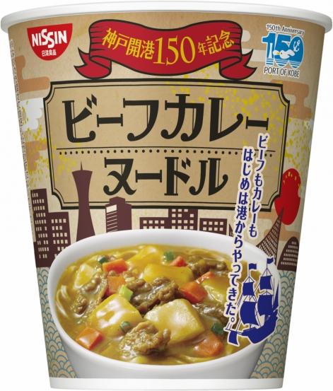 beef-curry-nurdles.jpg