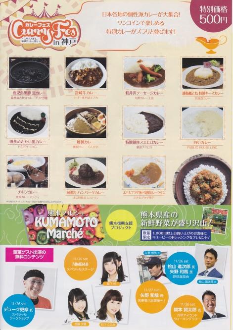 curry-fes2.jpg