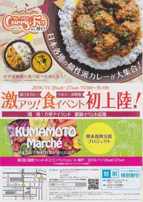 curry-fes.jpg