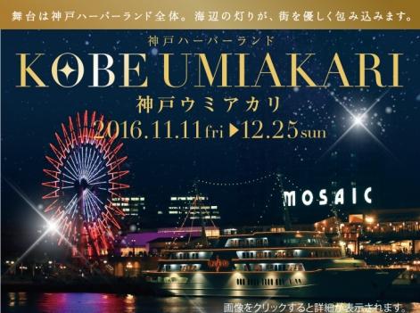 kobe-umiakari_20161118231548be4.jpg