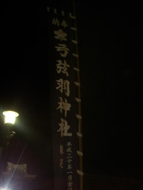 le-temple-yuzuruha.jpg