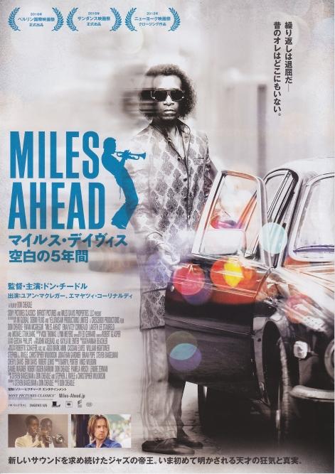 miles-ahead.jpg