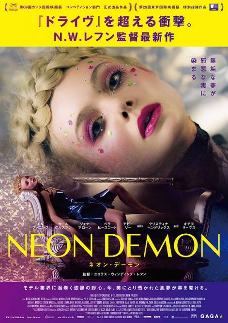 neon-demon_2017012423122433c.jpg